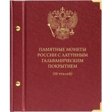 Коллекционный альбом для памятных монет России с латунным гальваническим покрытием (10 рублей)