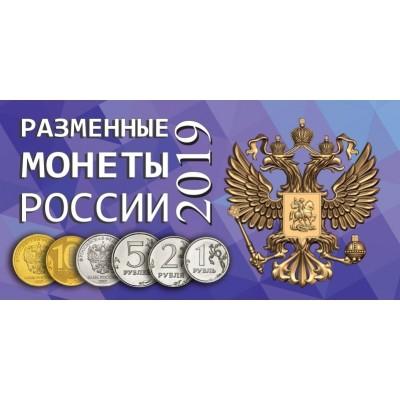 Коллекционный альбом -  для разменных монет России 2019 года (на 4 монеты)