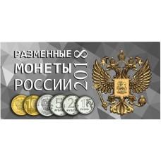 Коллекционный альбом -  для разменных монет России 2018 года (на 4 монеты)