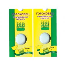 Блистер под монету России 10 рублей 2018 г., Гороховец (Владимирская область)