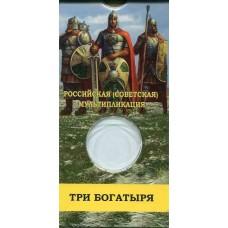 Блистер под монету России 25 рублей 2018 г., Российская (советская) мультипликация (Три богатыря)