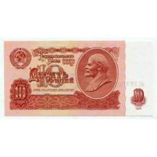 Банкнота 10 рублей 1961 года. СССР. UNC