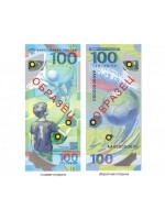 Банкнота 100 рублей к ЧМ 2018 по футболу