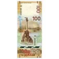 100 рублей 2015 года с изображением Крыма. Серия КС