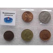 Тематический набор монет Выдающиеся личности  (5 монет)
