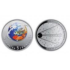60-летие запуска первого космического спутника Земли. 5 гривен 2017 год. Украина