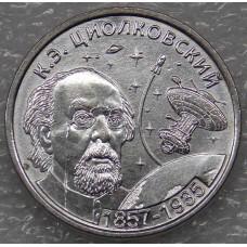 160 лет со дня рождения Циолковского К.Э. 1 рубль 2017 года. Приднестровье  (UNC)