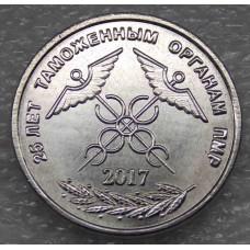25-я годовщина образования таможенных органов ПМР. 1 рубль 2017 года. Приднестровье  (UNC)