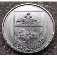 Герб города Бендеры. 1 рубль 2017 года. Приднестровье  (UNC)