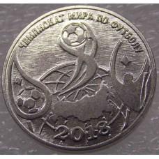 Чемпионат мира по футболу в России 2018 год. 1 рубль 2017 года. Приднестровье  (UNC)