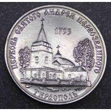 Церковь святого Андрея Первозванного г. Тирасполь. 1 рубль 2018 года. Приднестровье (UNC)