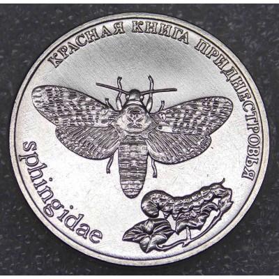 Бабочка Адамова голова. Красная книга. 1 рубль 2018 года. Приднестровье  (UNC)