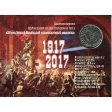 100 лет Великой Октябрьской социалистической революции. 3 рубля 2017 года. Приднестровье. В буклете  (UNC)