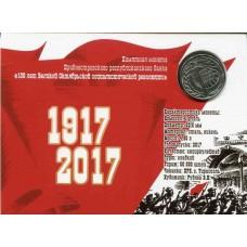 100 лет Великой Октябрьской социалистической революции. 1 рубль 2017 года. Приднестровье. В буклете  (UNC)