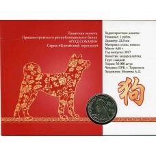 Год желтой собаки. 1 рубль 2017 года. Приднестровье. В буклете (UNC)
