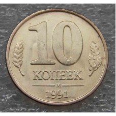 10 копеек 1991 год М (ГКЧП). Из банковского мешка