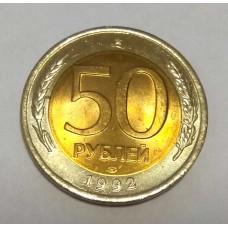 50 рублей 1992 год ЛМД. Из банковского мешка