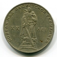 20 лет победы над фашистской Германией. 1 рубль 1965 года (Из обращения)