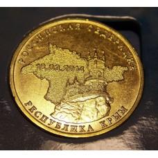 10 рублей Стальные