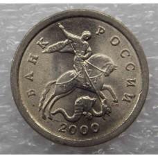 1 копейка 2000 год СПМД (UNC)