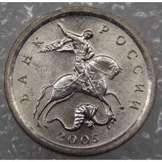 1 копейка 2005 год СПМД (UNC)