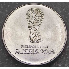 Чемпионат мира по футболу 2018 Логотип FIFA World Cup Russia 2018. 25 рублей 2018 год
