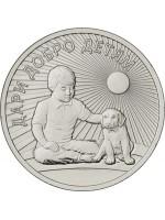 29 сентября 2017 года ЦБ выпустил памятную монету из недрагоценного металла номиналом 25 рублей «Дари добро детям».