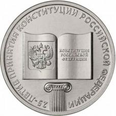 25-летие принятия Конституции РФ. 25 рублей 2018 года. ММД Из банковского мешка