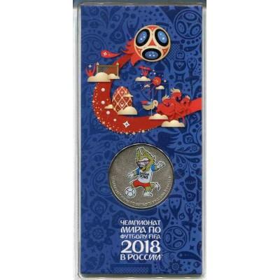 Талисман Чемпионата мира по футболу FIFA 2018 в Росси. 25 рублей 2018 года (в специальном исполнении)