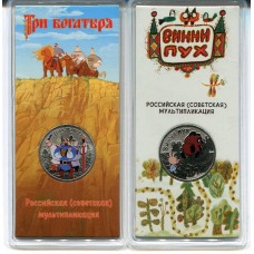 Российская советская мультипликация. 25 рублей 2017 года. Цветные две монеты в блистерах (в специальном исполнении)