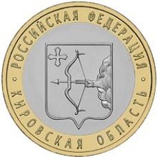 Кировская область. 10 рублей 2009 года. СПМД  (Из обращения)