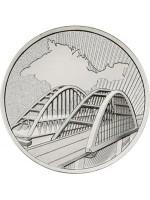 Крымский мост, памятная монета 5 рублей 2019 года