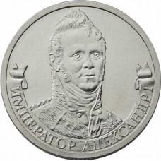 Император Александр I.  2 рубля 2012 года. ММД (UNC)