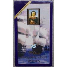 """Официальный памятный набор  монет  """"300 лет Российскому флоту"""". 1996 год"""