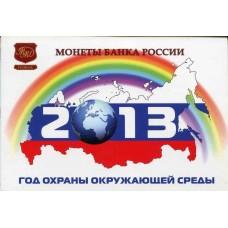 Набор  монет регулярного чекана 2013 года ММД в альбоме (UNC)