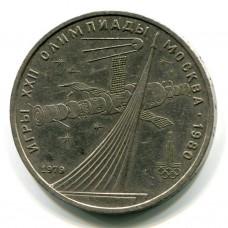 Космос. 1 рубль 1979 года (VF)