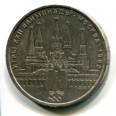 Московский Кремль. 1 рубль 1978 года (VF)