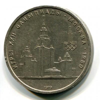 Московский Университет. 1 рубль 1979 года (VF)