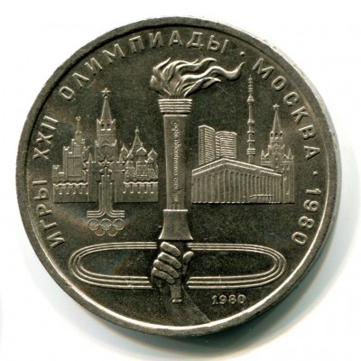 Факел. 1 рубль 1980 года (VF)