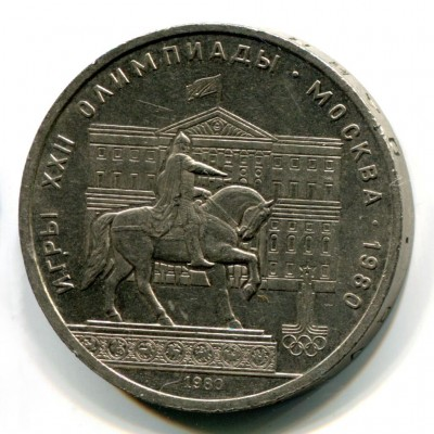 Моссовет» / «Долгорукий. 1 рубль 1980 года (VF)