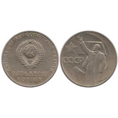 50 копеек 1967 года. 50 лет Советской власти. СССР (Из обращения)