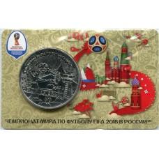 Памятные медали к Чемпионату мира по футболу 2018 года. Изображения 11 городов России. Московский монетный двор
