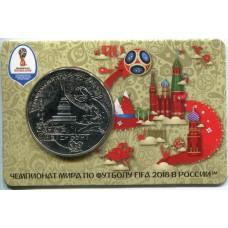 Памятная медаль к Чемпионату мира по футболу 2018 года. город Санкт-Петербург. ГОЗНАК