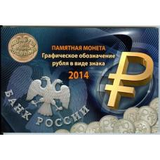 Альбом -  Памятная монета Графическое обозначение рубля в виде рубля