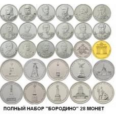 Набор из 28 памятных монет, посвященные Победе России в ОВ 1812 года