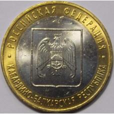 Кабардино-Балкарская Республика. 10 рублей 2008 года. ММД