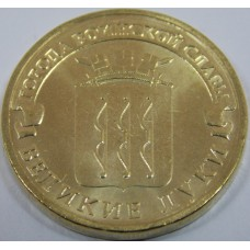 Великие Луки. 10 рублей 2012 года. СПМД