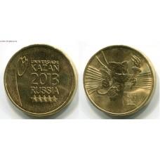 XXVII Всемирная летняя Универсиада 2013 года в г. Казани. 10 рублей 2013 года. СПМД