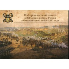 Набор монет в альбоме посвященный Победе России в ОВ 1812 г.