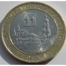 Нерехта 10 рублей 2014 год